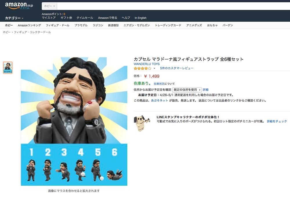 Amazon マラドーナ監督フィギュア販売サイト