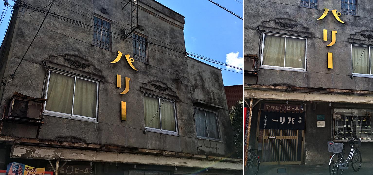 秩父市内の古い建物。食堂「パリー」は今も営業中