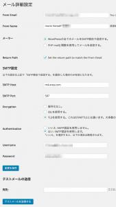 WordPressのメール設定