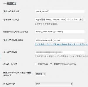 サイトURLの変更