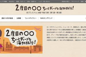 NHK・BSプレミアム「2度目の○○ ちょっとディープな海外旅行!」