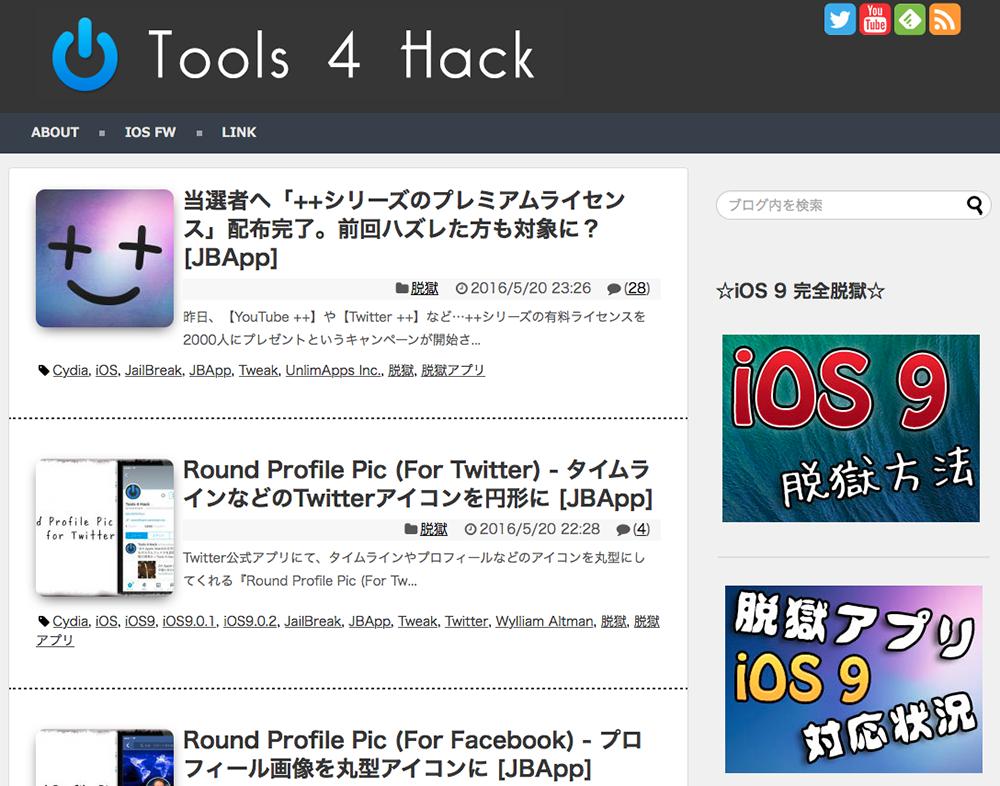 Tools 4 Hack