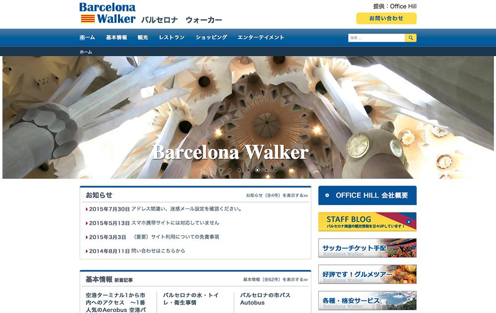 バルセロナ ウォーカー