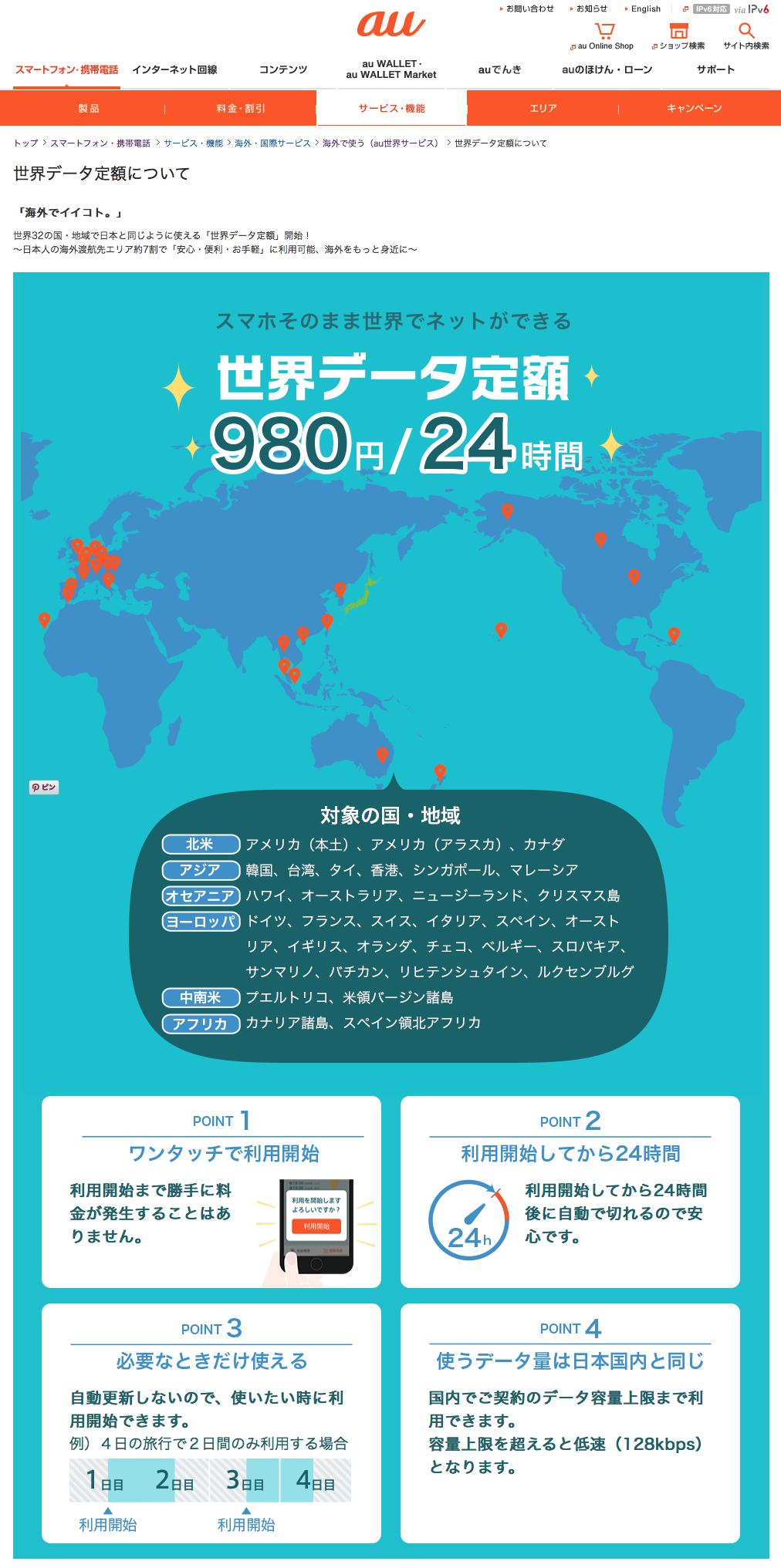 auの海外データ定額