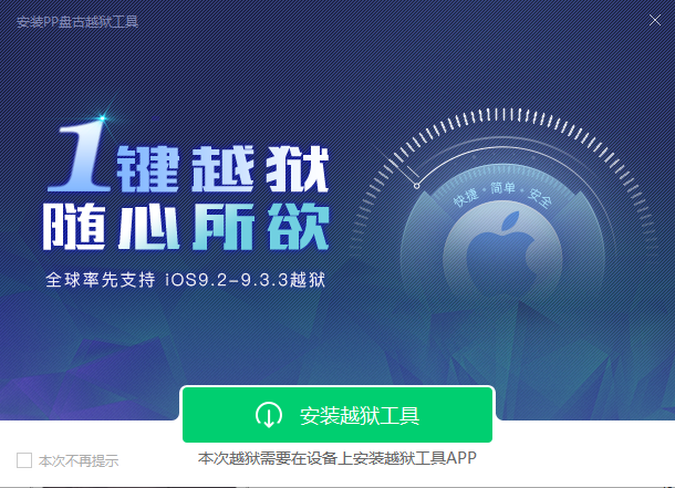 iOS 9.3.3用の「Pangu iOS 9.2-9.3.3」