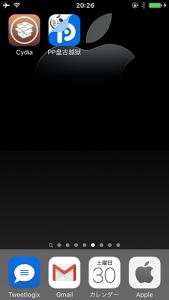 Cydiaがホーム画面にある! iPhone SE脱獄完了!