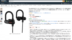 Amazonで購入したSoundPEATSのBluetoothイヤホンQ11
