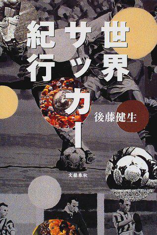 後藤健生氏の世界サッカー紀行