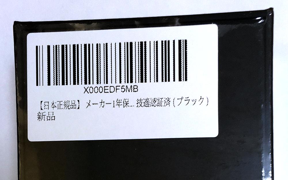 パッケージ裏にも技適承認済の表記