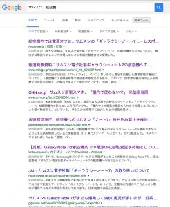SamsungのGalaxy Note7バッテリー爆発事故で旅行計画変更