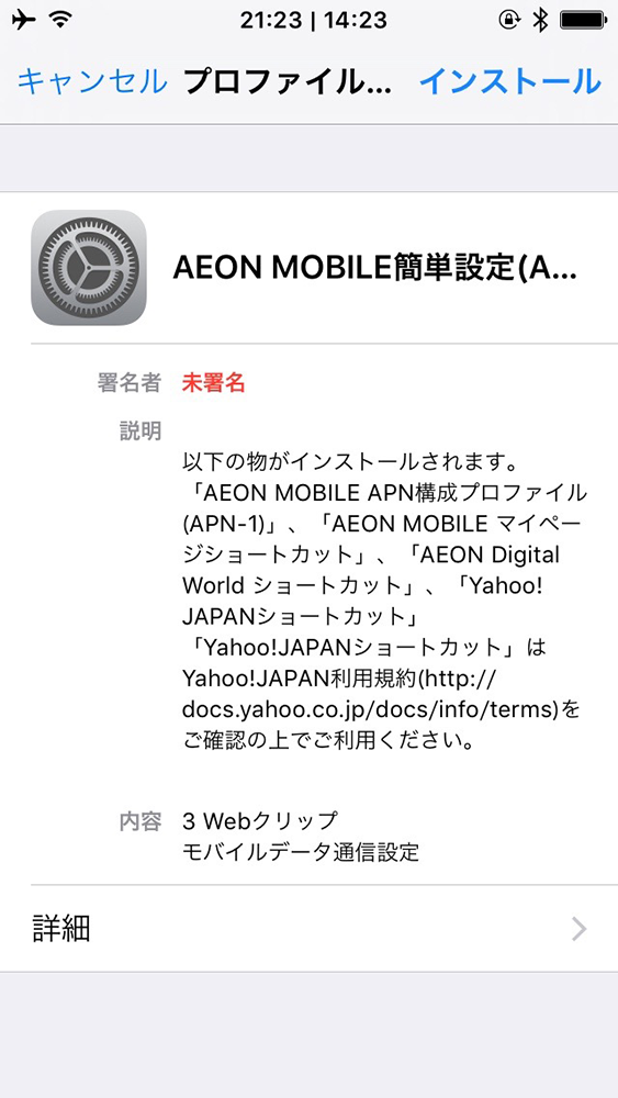 イオンモバイルインストール画面