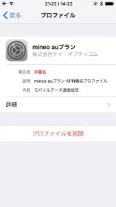 mineoプロファイル画面