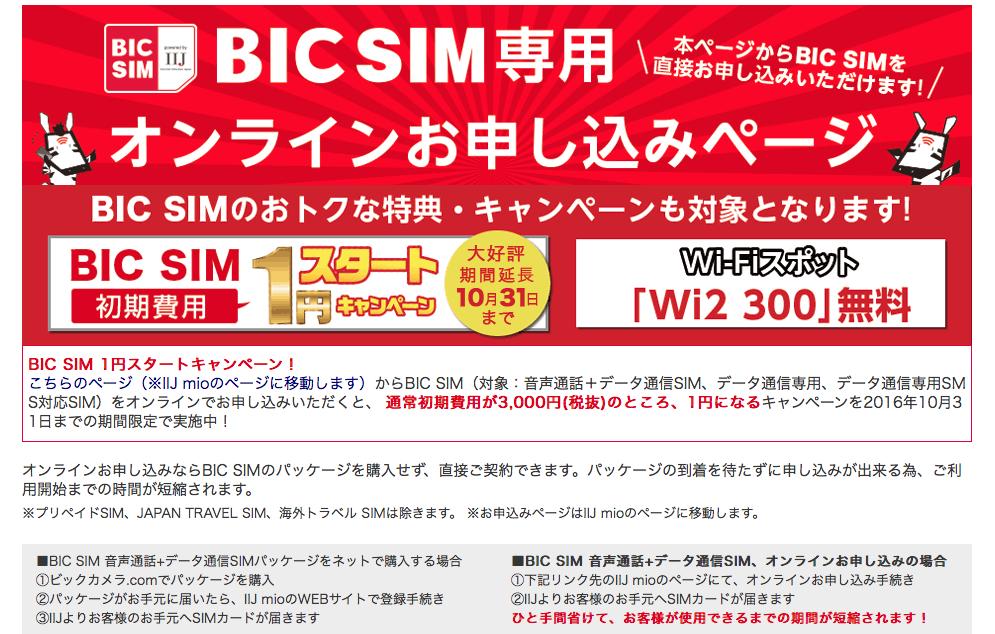 ビックカメラの「BIC SIM」でSIMカード1円キャンペーンをしていた!