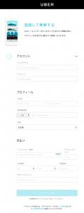 SMS認証があるUBERのユーザー登録