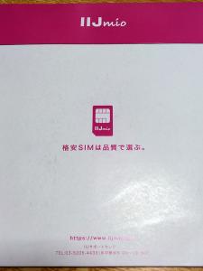 IIJmioの封筒には「格安SIMは品質で選ぶ」と書いてある!