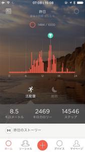 11月7日の歩数と歩行距離