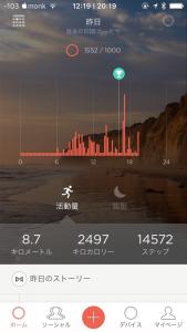 11月6日の歩数と歩行距離