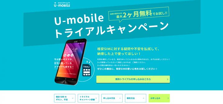 U-mobileの2ヶ月完全無料キャンペーン
