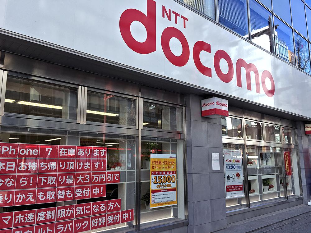 docomo神田駅前店