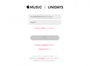 Apple Musicの学割は放送大学も対象!