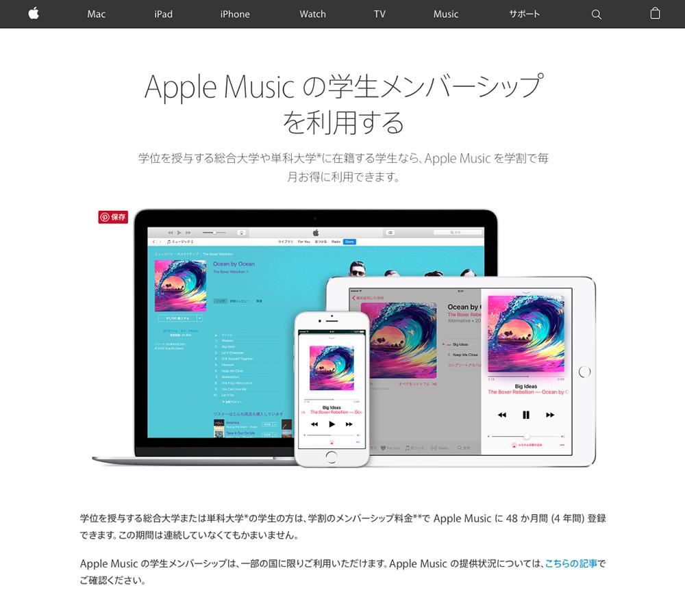 Apple Musicに学割が登場!