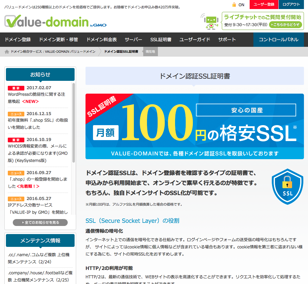 「VALUE DOMAIN」の「アルファSSL」