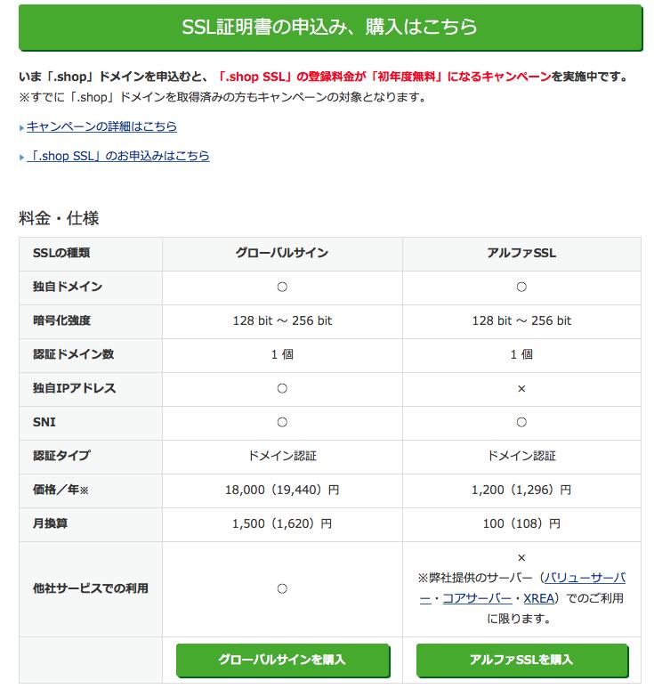 格安SSLの中でも安い「アルファSSL」は月額108円