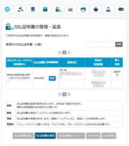 SSL証明書の管理