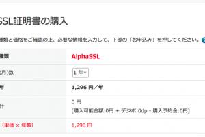 「VALUE DOMAIN」の「アルファSSL」は、年間1,296円(税込)と格安