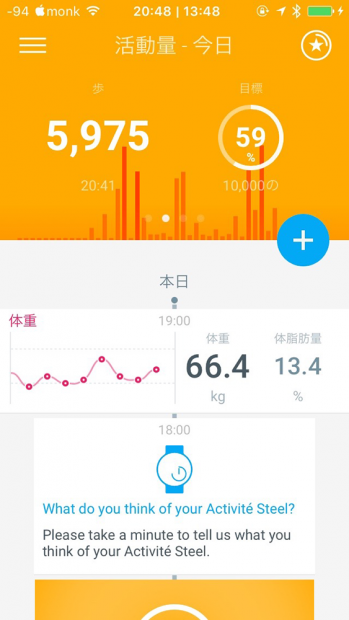 iOSアプリのHealth Mate by Withings