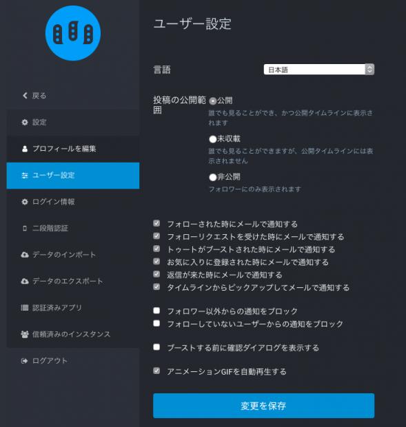 Mastodonのユーザー設定画面