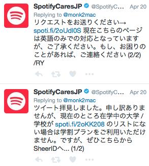 すると、Spotifyサポートからリツイートが来た