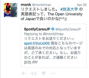 放送大学の申請についてツイート