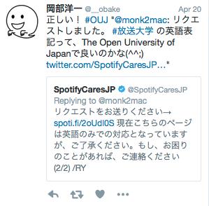 すると、岡部前放送大学学長からリツイートが来た!