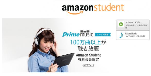 Prime Musicは、収録曲数でSpotifyに劣るので無料だが使わない