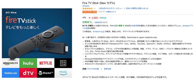 スペックアップした「Fire TV Stick(2017年モデル)」