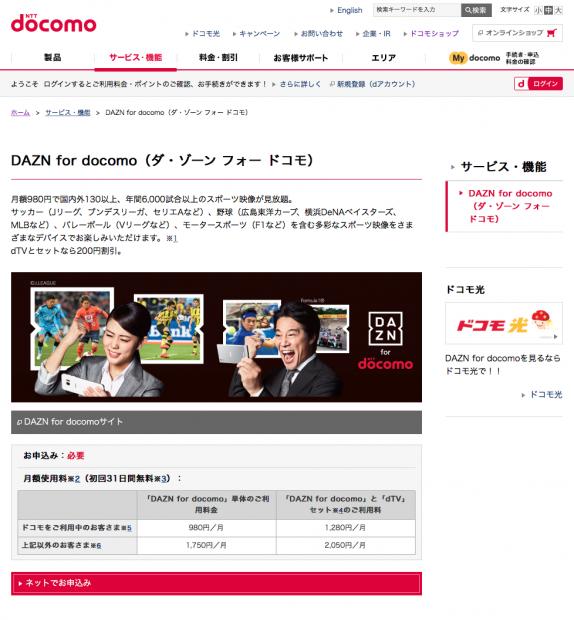「DAZN for docomo」でDAZNが割安で試聴できる