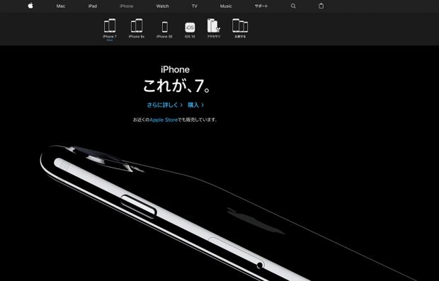 現在メイン機種のiPhone 7。これに不満を持って、買い替えを熱望している人はどれだけいるのだろうか?