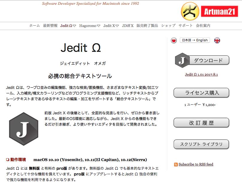 Macの定番テキストエディタ「Jedit Ω」