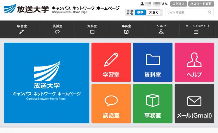 放送大学キャンパスネットワークページ