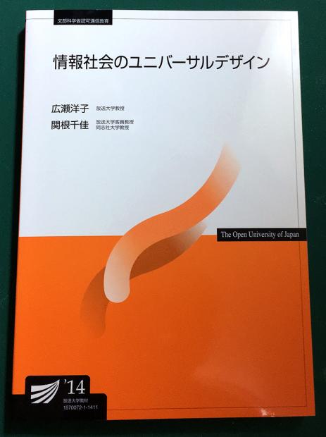 2015年第2学期に受講した「情報時代のユニバーサルデザイン」