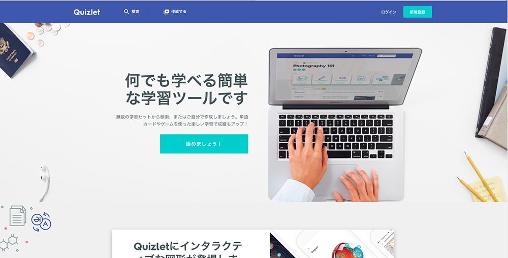 オンライン学習ツール「Quizlet」