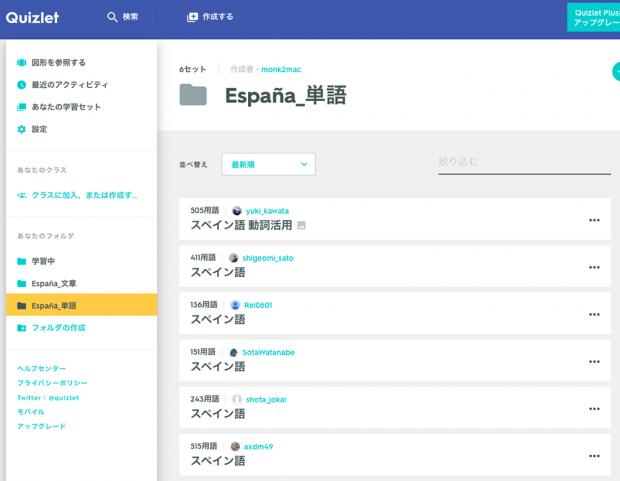 使用予定でリストに入れてあるスペイン語単語カード一覧