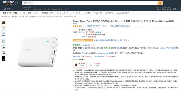 ANKERのモバイルバッテリー「PowerCore 13000」