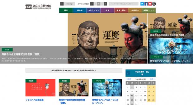 東京国立博物館はISICカードで210円引き