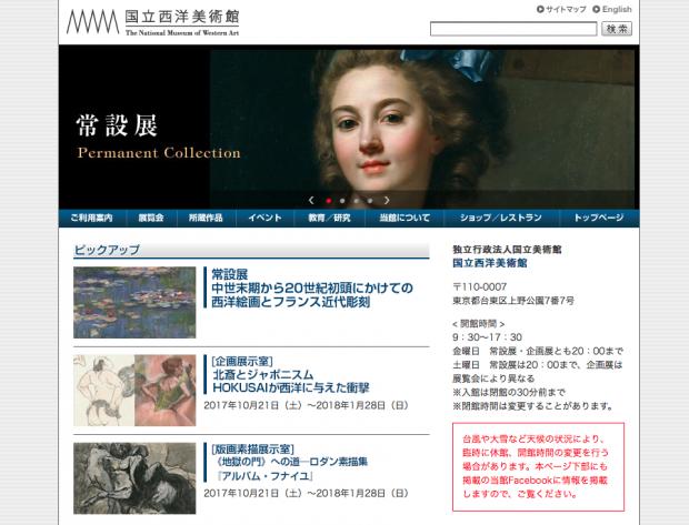 国立西洋美術館は、放送大学が加盟している「国立美術館キャンパスメンバーズ制度」で無料