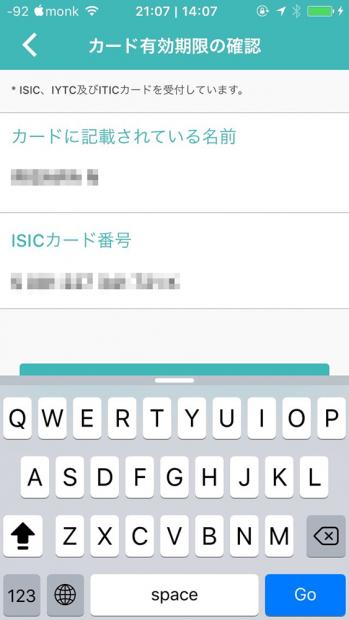 iOSのISICアプリ。名前とカードナンバーでログイン