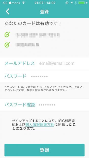 ISICアプリに登録完了
