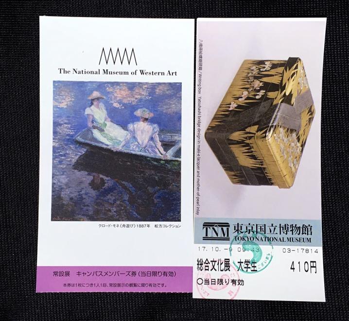 東京国立博物館と国立西洋美術館の学割入場券