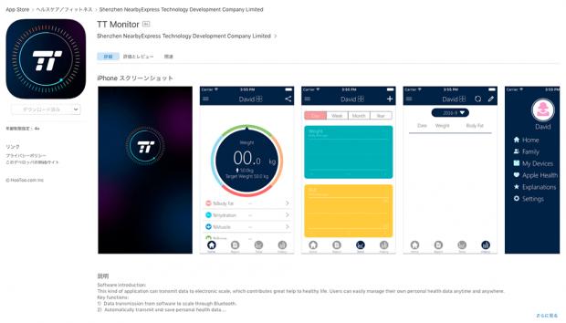 iOS機器とのBluetooth同期に必須のTT Monitor